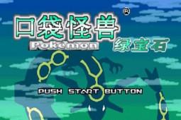 口袋妖怪:绿宝石2011最终版