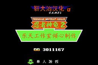 忍者神龟2无限时间版