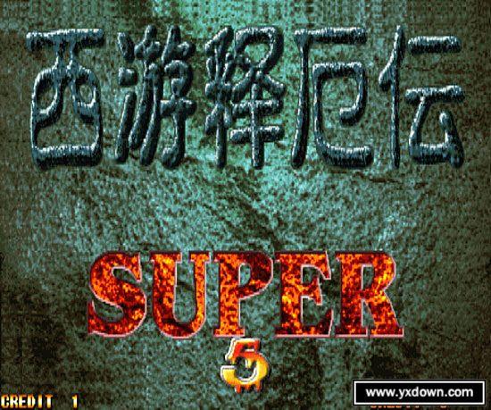 西游释厄传2SUPER修复中文版
