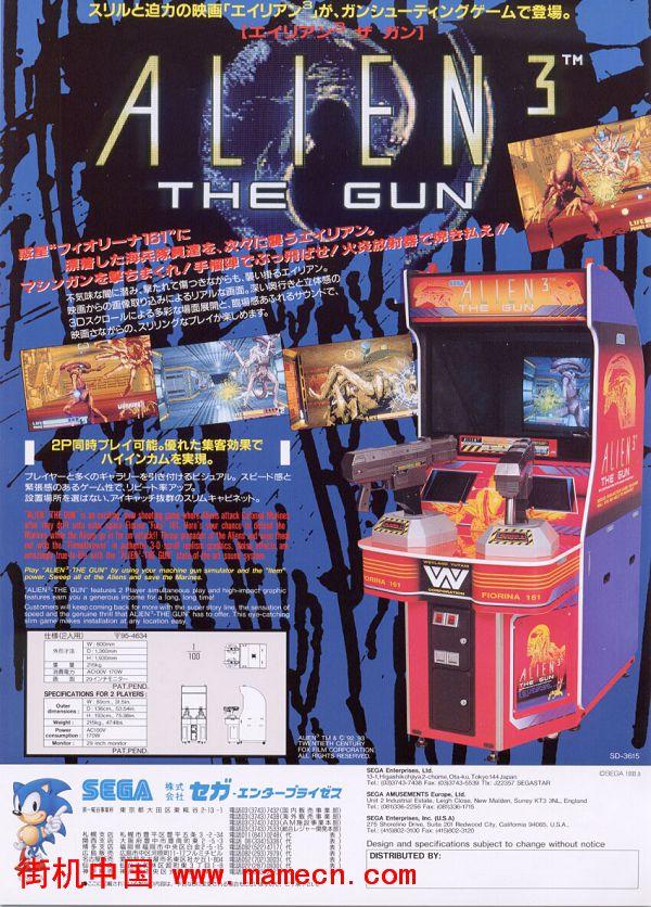 异形3 Alien 3 - The Gun街机游戏海报赏析,高清街机游戏海报下载-街机中国