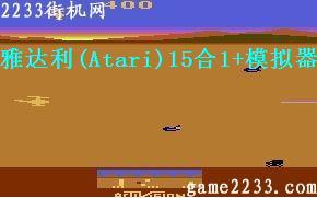 雅達利(Atari)15合1+模擬器硬盤版