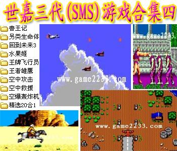 世嘉三代(SMS)游戲合集四中文典藏版