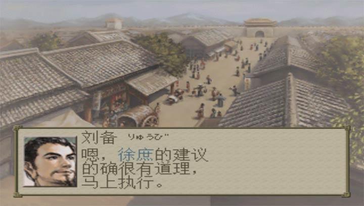 三国志7中文版