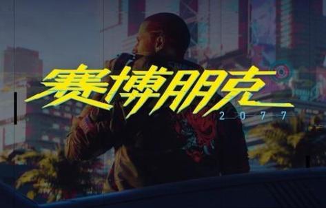 赛博朋克2077官网版