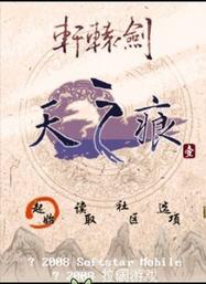 轩辕剑3外传天之痕中文绿色版