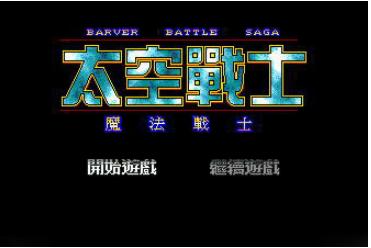 空间战士中文版