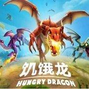 饥饿龙中文破解版
