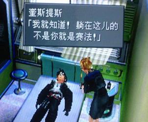 psp最终幻想8中文汉化版