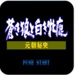 成吉思汗2中文典藏版