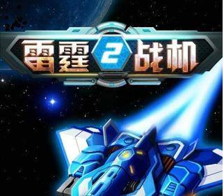 雷霆戰機2免費版