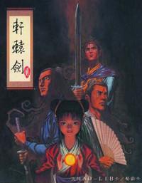 轩辕剑2强化版apk