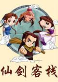 仙剑客栈中文版