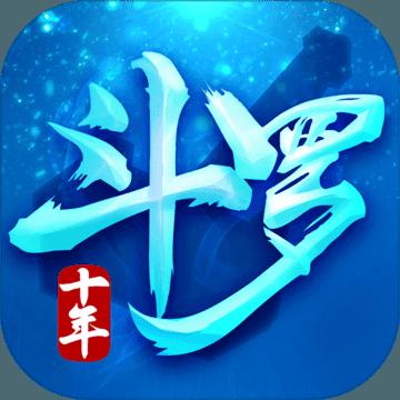 斗罗十年-龙王传说手游