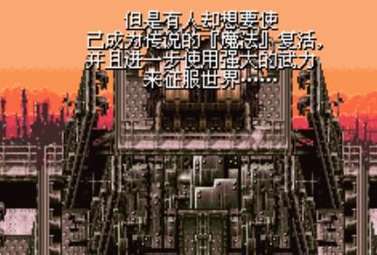 最終幻想6A漢化版