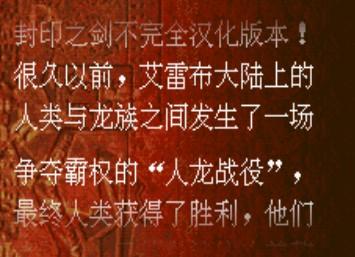 火焰之纹章封印之剑中文版