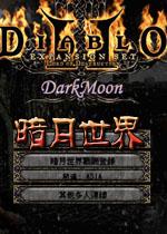 暗黑破坏神2暗月世界完美珍藏版