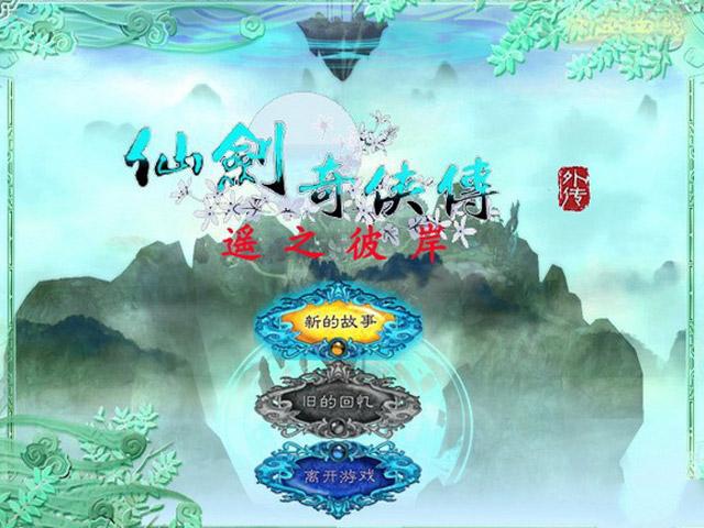 仙剑奇侠传外传:遥之彼岸中文版