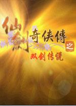 仙剑奇侠传之双剑传说中文版