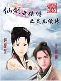 仙剑奇侠传:灵儿续传中文版