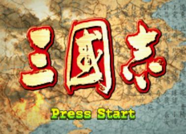 GBA三國志中文版