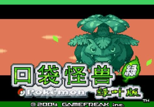 口袋妖怪绿叶版