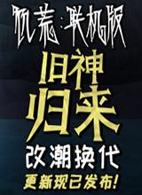 饥荒联机版:旧神归来中文版