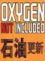 缺氧石油中文版
