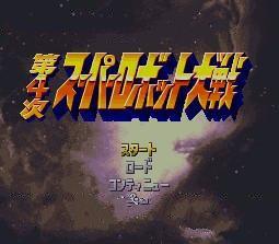 机战4中文版