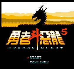 勇者斗惡龍5中文版