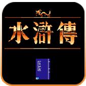 水浒传中文绿色版