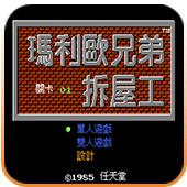 馬里奧兄弟拆屋工中文版