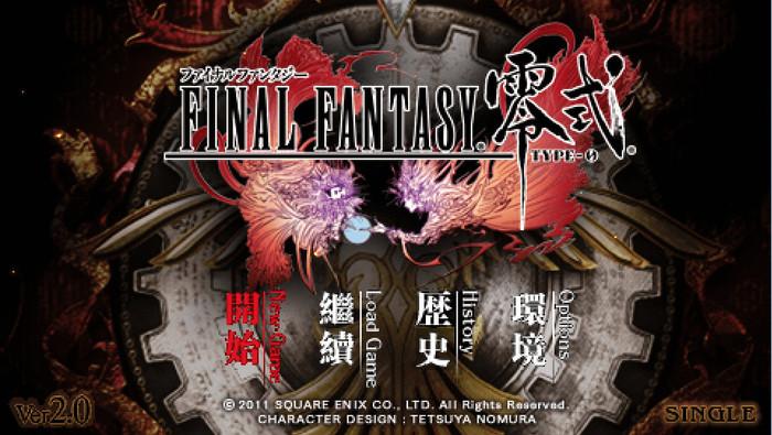 最终幻想零式中文版3.0(合盘版)