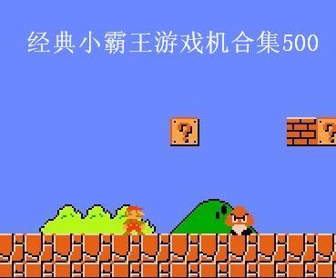 经典小霸王游戏机合集500