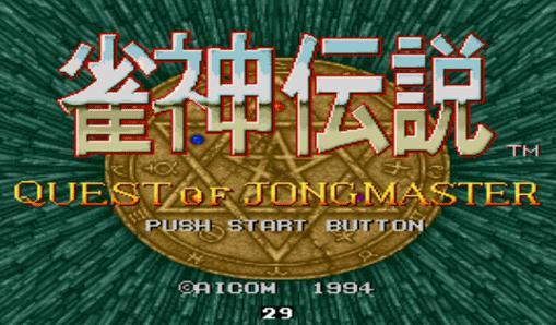 雀神传说安卓中文版