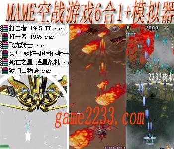 mame空战游戏6合1模拟器中文版