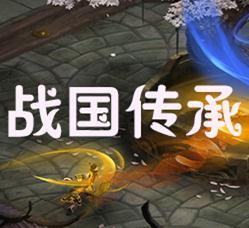 战国传承123合集安卓版