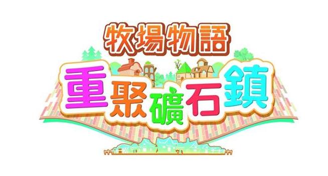 牧场物语:重聚矿石镇中文版