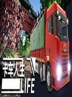 卡车人生中文版