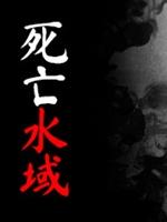 死亡水域中文版