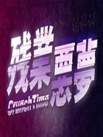 残业恶梦中文版