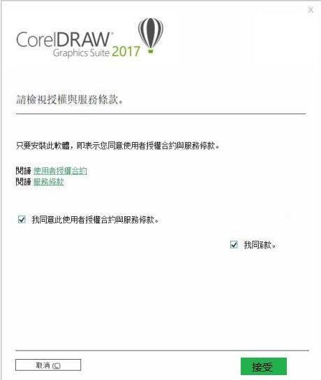 coreldraw2017破解版补丁