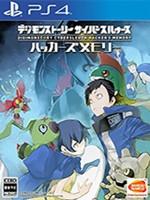 数码宝贝物语:网络侦探完全版官方版下载