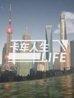 卡车人生中文硬盘版