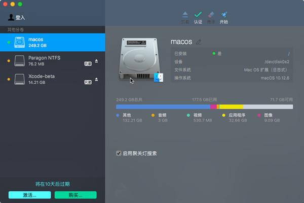 Paragon NTFS for Mac中文破解版