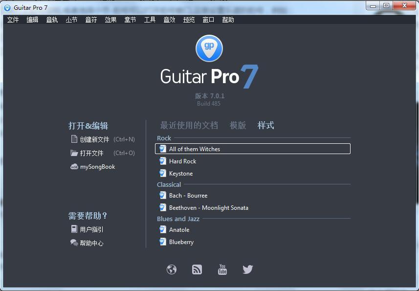 GuitarPro7中文版