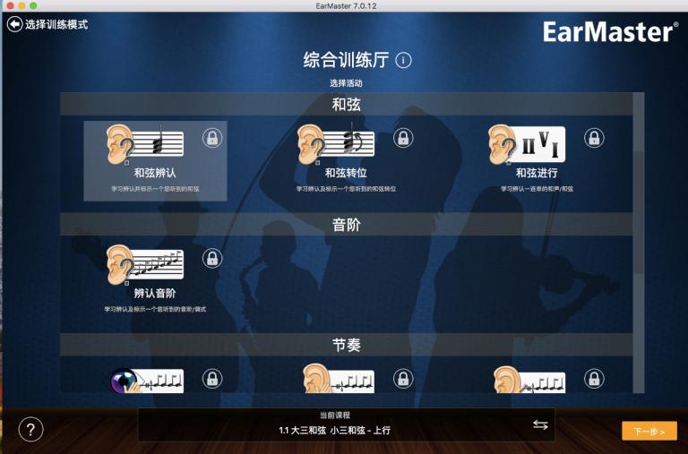EarMaster7专业版