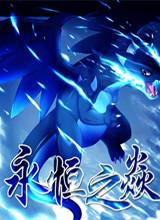 口袋妖怪:永恒之焱Zero中文版