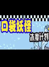 口袋妖怪-冰魔计划中文版