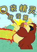 口袋妖怪:战役篇中文版