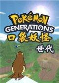 口袋妖怪:世代2.0中文版